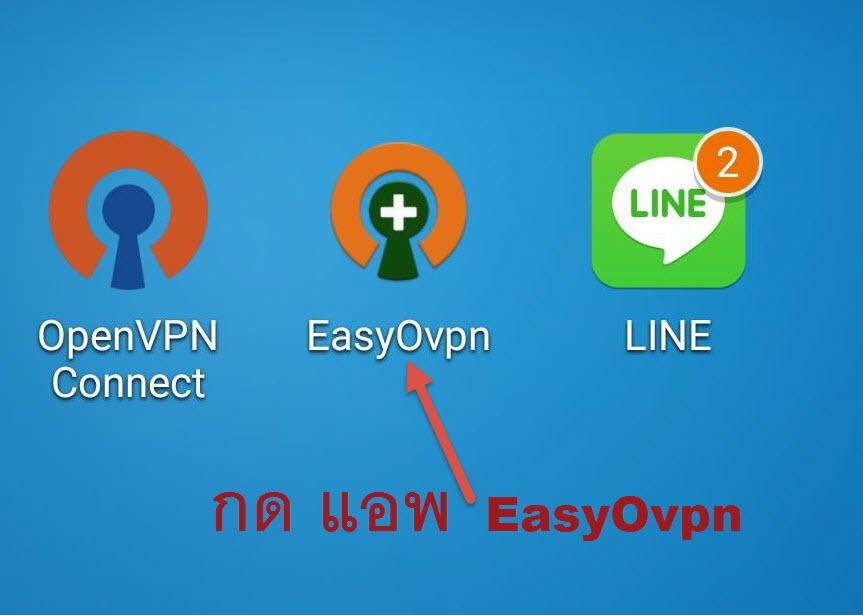 Sticker Line Free EasyOvpn