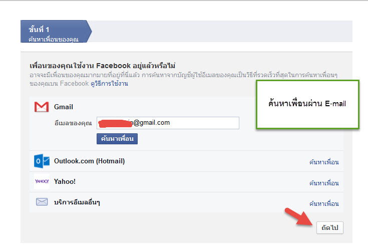 Facebook.com สมัคร findfriends