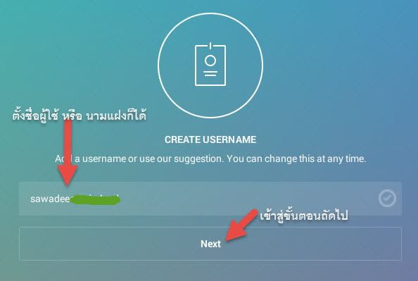 สมัคร Instagram for username