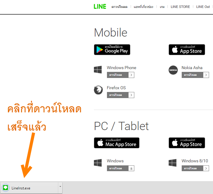 Line ใน คอม Download Program Line 003