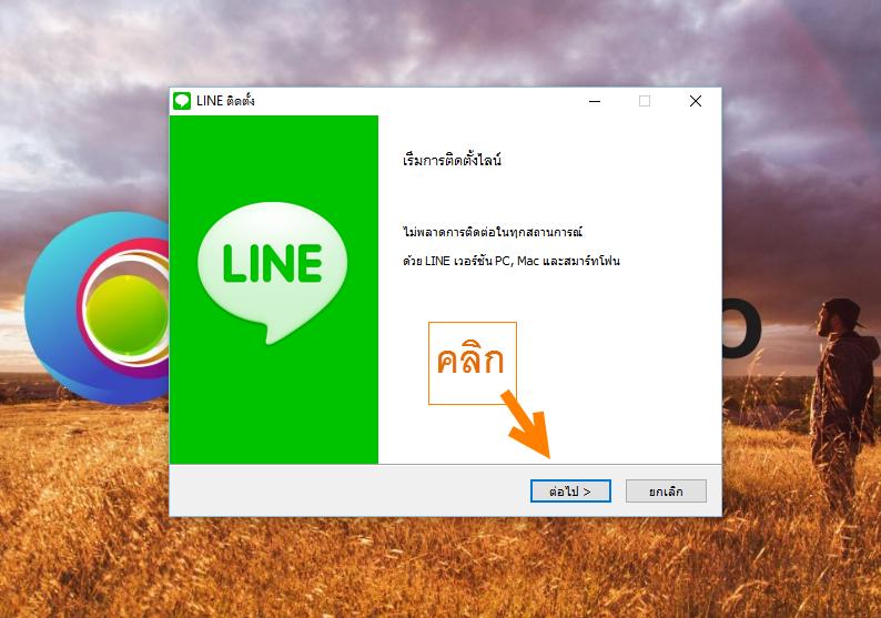 Line ใน คอม install Program Line 006