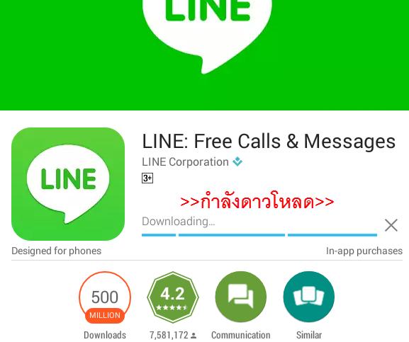 โหลด line ฟรี บน มือ ถือ Downloading