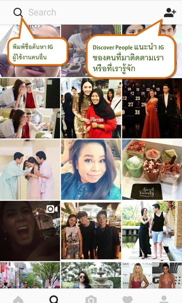 เมนูหลัก Instagram Explore&Search