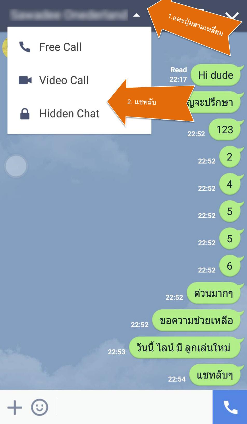 แชทลับ Open Hidden Chat