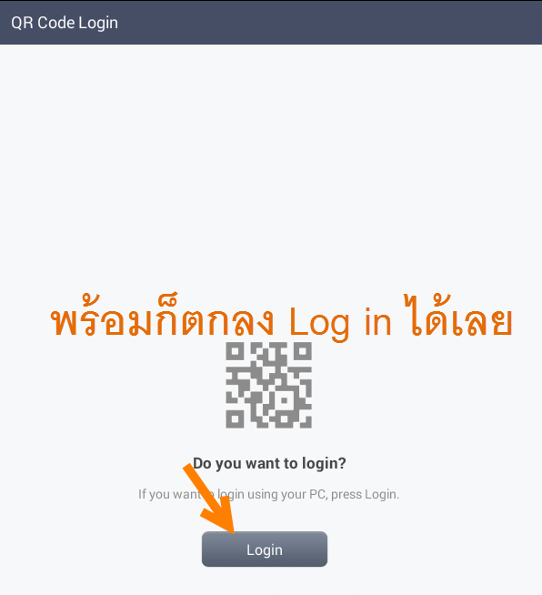 line ใน คอม Login complete