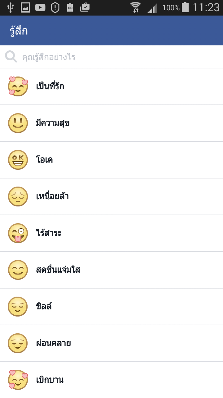 สอนใช้งาน facebook แสดงความรู้สึก