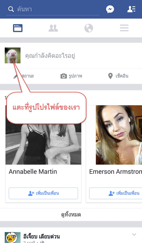 สอนใช้งาน facebook วิธีลบโพสต์
