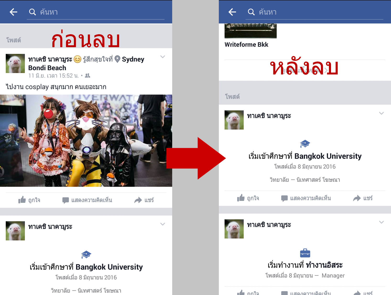 สอนใช้งาน facebook วิธีลบโพสต์6