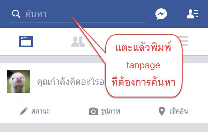 สอนกด like facebook