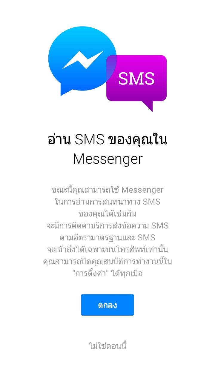เมสเสจเฟสบุ๊ค sms