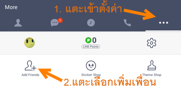 line ใน คอม adding friends