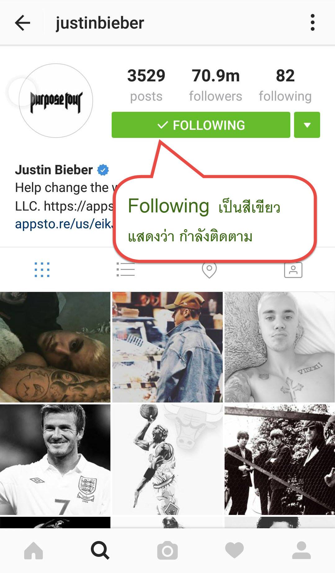 วิธีเล่น Instagram following