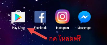 โหลด line ฟรี บน มือ ถือ icon