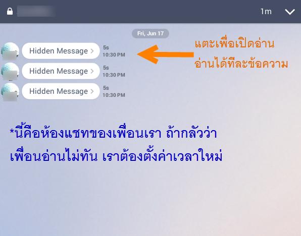 แชทลับ chat room