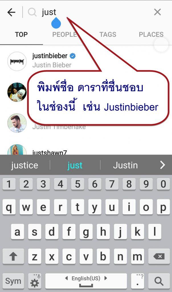 วิธีเล่น Instagram search follow