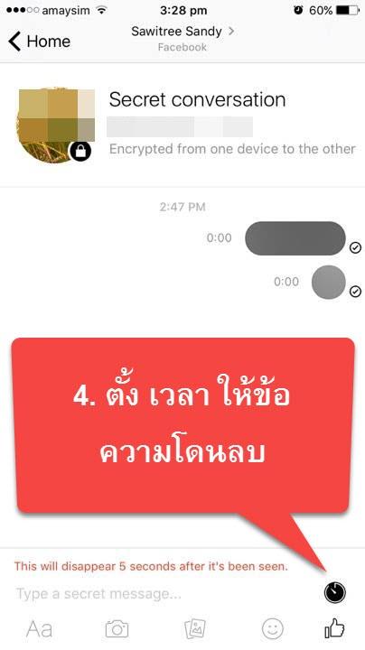แชทลับ Facebook วิธีใช้งาน iOS , Android อย่างละเอียด