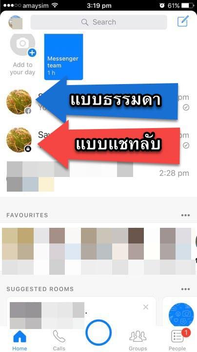 สนทนาลับ Facebook วิธีใช้งาน iOS , Android อย่างละเอียด