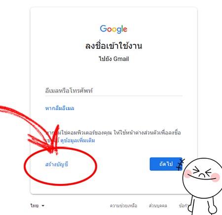 สมัคร Gmail_01