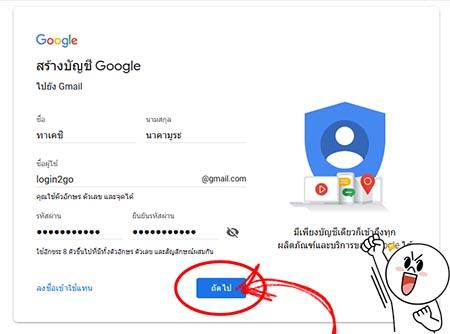 สมัคร Gmail_02