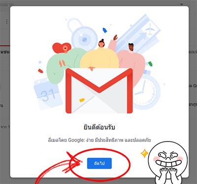 สมัคร Gmail 05