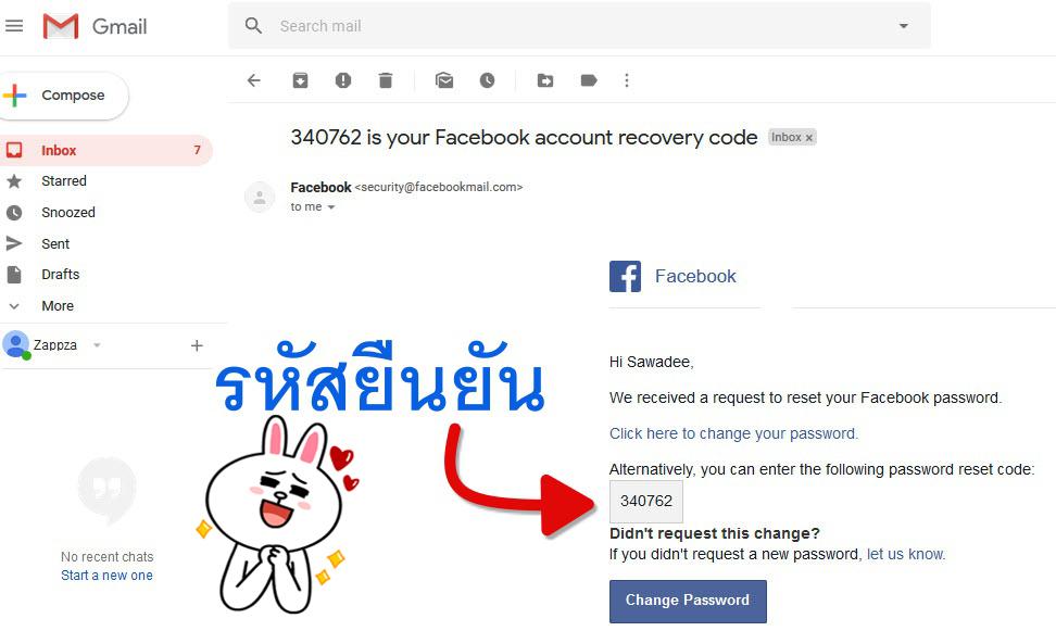วิธีสมัครเฟสบุ๊ค New Facebook - อัพเดรตใหม่