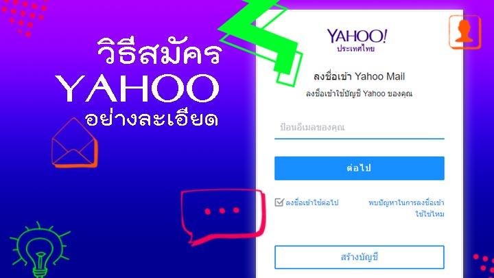 สมัคร yahoo banner
